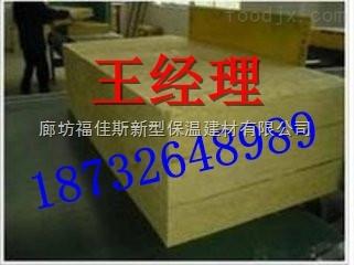 黄岛厂家批发硬质保温岩棉板