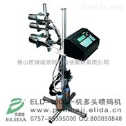 ELD-1000-信宜在线式喷码机依利达ELIDA烟台自动印字机一机多喷头