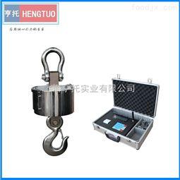 钢材厂5吨无线打印吊秤 打印磅单OCS-10T行车电子吊磅