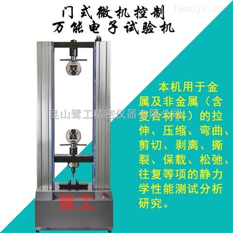 300kN大门式微机控制电子万能拉力试验机,金属材料拉力机