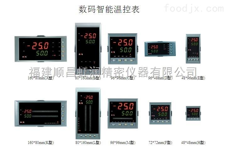 nhr-5300 虹润电炉温控仪