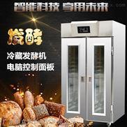 包子雙門發酵箱冷藏面包商用醒發箱
