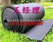 开封橡塑板 海绵保温橡塑板 隔热保温材料 详细参数