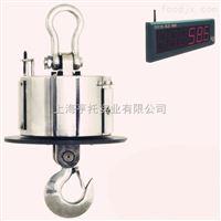 10吨无线耐高温电子吊秤 无锡5吨电子吊秤 无线吊秤价格