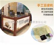 特色花生豆腐机豆油皮制作机器厂家新型省人工设备