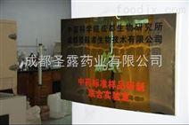 黄芪皂苷II84676-89-1标准品保质期2年