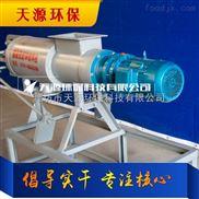 河南屠宰養殖污水處理設備廠家 固液分離機設備價格 圖片