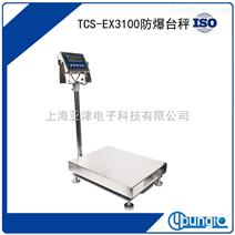 电子防爆秤多少钱30kg电子防爆台秤价格300kg防爆电子台秤