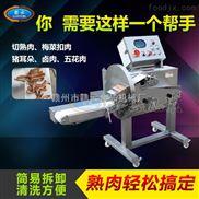 專業切五花肉切扣肉的機器切熟肉機切肉機