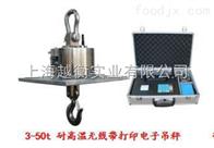 江苏冶金车间用带打印型电子吊秤品牌 厂家价格