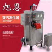旭恩70KG燃油蒸气锅炉柴油做豆腐煮豆浆小型商用蒸汽发生器全自动