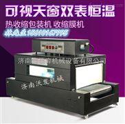 贵州远红外线式包装纸盒收缩机#书本膜包装收缩机现货供应