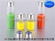 20ML螺纹顶空瓶、磁性进样瓶、玻璃瓶