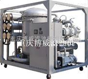 ZYD-绝缘油双级真空滤油机