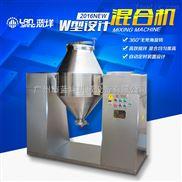 W型带搅拌大型混合设备干粉混合机双锥搅拌干粉混合色素搅拌桶
