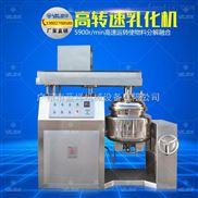 厂家研发5900转速超高速分散乳化机自动升降式真空浓缩乳化设备