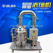 不锈钢蜂蜜浓缩设备提升波美度机多功能蜂蜜加工机械生产线