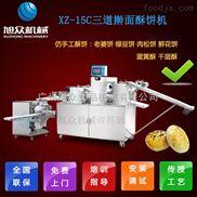 XZ-15C-酥饼成型机报价 厂家直销仿手工酥饼机
