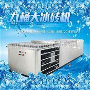 新款升级商用大型9模制冰机冰砖机冰雕节制冰设备 静音