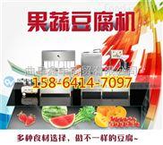 鑫丰-100型-山东聊城豆腐机厂家 全自动豆腐设备 豆腐机器多少钱