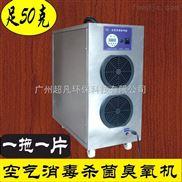食品厂臭氧空气消毒机
