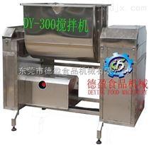 DY-300肉类调味机