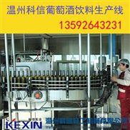 大型玻璃瓶装葡萄酒生产流水线设备价格|全自动红酒酿造设备厂家