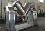 医药粉体混合机生产厂家 唯达宁粉专用V型