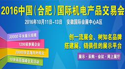 2016中国(合肥)国际机电产品交易会