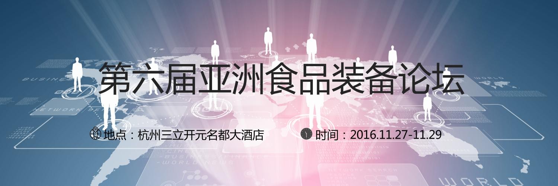 第六届亚洲食品装备论坛