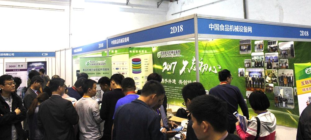 第十四届中国国际食品加工与包装设备(青岛)展览会