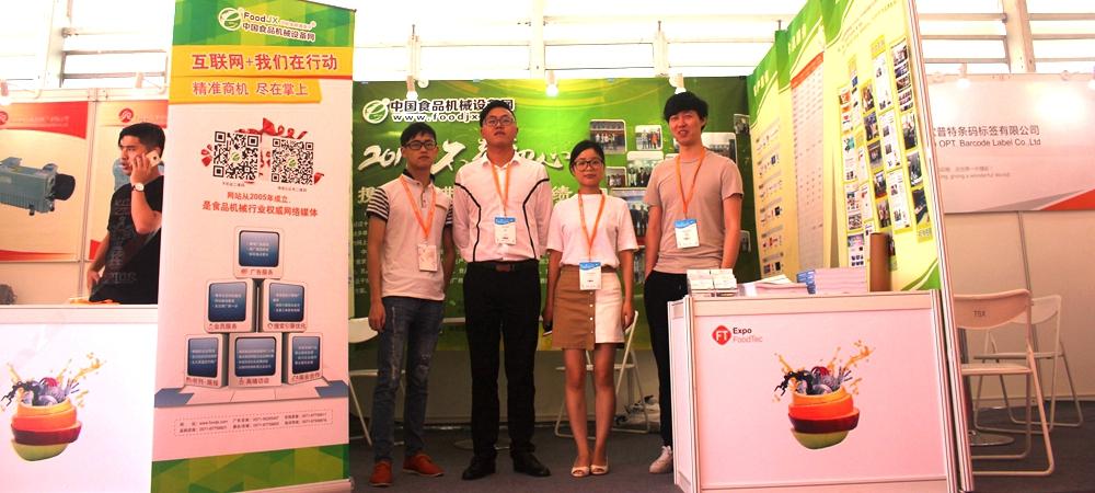 上海食品加工技术与装备展