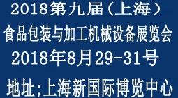 2018第九届(上海)食品包装与加工机械展览会 (餐博会)