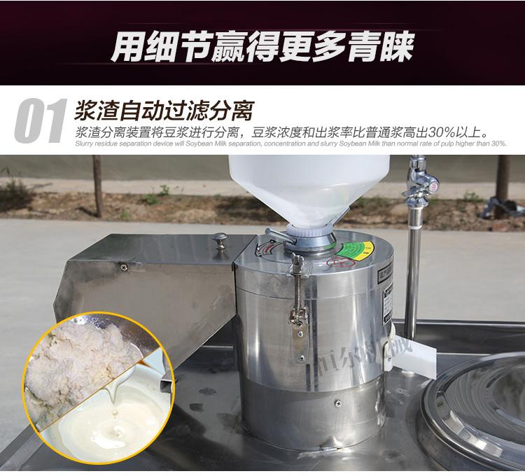 加热蒸汽包,煮浆桶,液化气炉组成,及电器部分由电压,电流表及接触器和