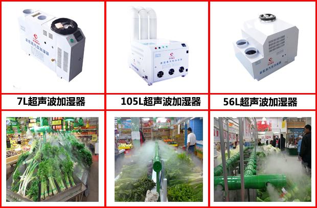 工业超声波加湿器采用高频电子振荡电路,通过换能片产生的超声