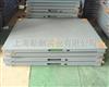 SCS采用U型碳钢制做标准双层电子地磅(碳钢面)