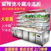 ZL-1.8双熊点菜柜双温冷藏冷冻张亮款麻辣烫自助火锅烧烤店不锈钢敞开式